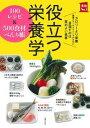 役立つ栄養学 100レシピ&500食材べんり帳 (実用No.1シリーズ...