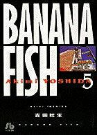 BANANA FISH(5)画像