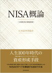 NISA(少額投資非課税制度)概論 〜誕生背景から今後の改善まで、この1冊でわかる〜 [ 日本証券業協会 ]