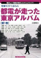 発掘写真で訪ねる都電が走った東京アルバム(第1巻)