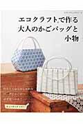 エコクラフトで作る大人のかごバッグと小物