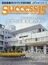 success15(2019 3) 高校受験ガイドブック 特...