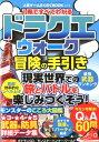 ドラクエウォーク冒険の手引き (三才ムック 人気ゲームらくらくBOOK vol.2)