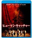 ヒューマン・キャッチャー【Blu-ray】 [ レイ・ワイズ ]