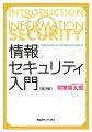 情報セキュリティ入門第3版