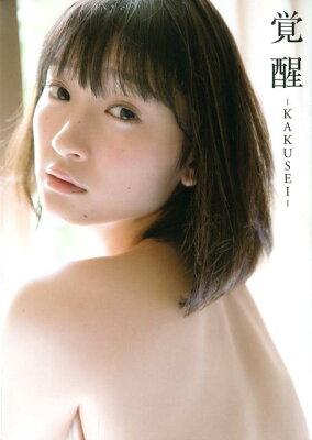 宮本佳林 写真集 「覚醒 -KAKUSEI-」