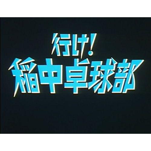 行け!稲中卓球部 DVD-BOX デジタルリマスター版画像