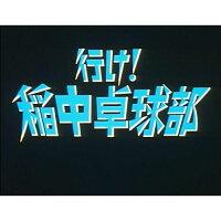 行け!稲中卓球部 DVD-BOX デジタルリマスター版
