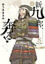 新九郎、奔る!(8) (ビッグ コミックス) [ ゆうき まさみ ]