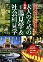 【送料無料】関東大人のための工場見学&社会科見学 [ TOKYO休日ネットワーク ]