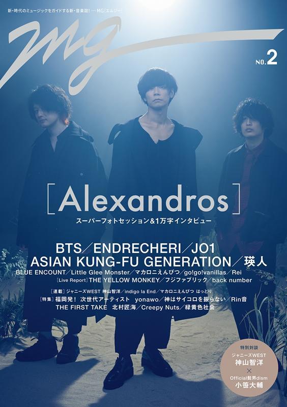 MG(NO.2) 新・時代のミュージックをガイドする新・音楽誌 [Alexandros]スーパーフォトセッション&1万字イン (TVガイドMOOK)