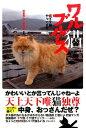 ワル猫ブルース イケ猫やってます! [ 日本悪にゃん愛好会