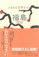 【バーゲン本】福島ーふるさと文学さんぽ