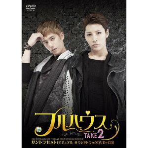 【送料無料】フルハウスTAKE2 サントラセット [ ファン・ジョンウム ]