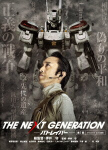 THE NEXT GENERATION パトレイバー/第7章画像