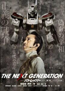 【楽天ブックスならいつでも送料無料】THE NEXT GENERATION パトレイバー/第7章 [ 真野恵里菜 ]