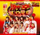 激辛LOVE/Now Now Ningen/こんなハズジャナカッター! (通常盤A) [ BEYOOOOONDS ] - 楽天ブックス