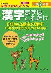 くもんのにがてたいじドリル国語(13) 小学6年生漢字まずはこれだけ