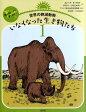 世界の絶滅動物いなくなった生き物たち(1)