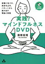 DVD>実践!マインドフルネスDVD 体験に気づき、反応を止め、パターンから抜け出す理論 (<DVD>) [ 熊野宏昭 ] - 楽天ブックス
