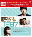 応答せよ 1997 DVD-BOX2 [ ソ・イングク ]