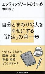 【送料無料】エンディングノートのすすめ [ 本田桂子 ]