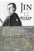JIN(12)