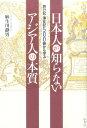 日本人が知らないアジア人の本質 旅行記・滞在記500冊から学ぶ [ 麻生川静男 ]