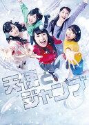 天使とジャンプ【Blu-ray】