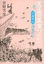 【送料無料】天山の巫女ソニン(江南外伝) [ 菅野雪虫 ]