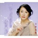 日野美歌 - 願わくば桜の下で