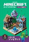 Minecraft(マインクラフト)つくって遊ぼう! どきどき!ゾンビランド [ Mojang AB ]