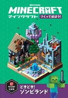 Minecraft(マインクラフト)つくって遊ぼう! どきどき!ゾンビランド