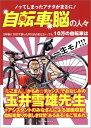 三度のメシより自転車磨き。不思議な習性ウォッチング![帯]