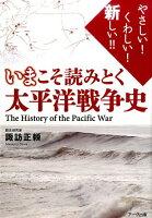 いまこそ読みとく太平洋戦争史