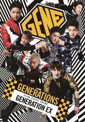 【楽天ブックスならいつでも送料無料】【先着外付け特典:B2ポスター】GENERATION EX (CD+DVD)...