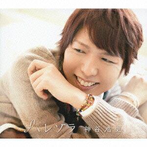 【送料無料】ハレゾラ(豪華盤)(CD+DVD)