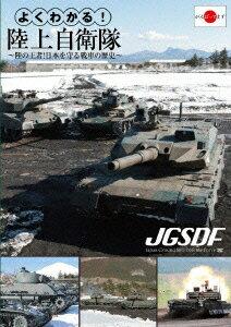 【楽天ブックスならいつでも送料無料】よくわかる!陸上自衛隊 〜陸の王者!日本を守る戦車の歴史〜