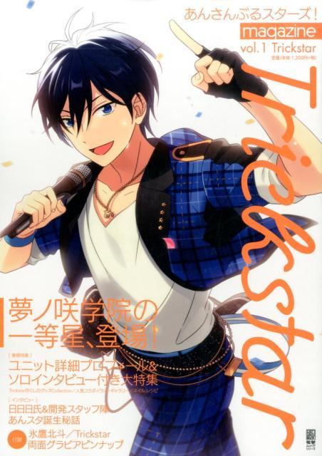 あんさんぶるスターズ!magazine vol.1 Trickstar画像
