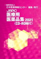 JAPIC 医療用医薬品集 2021 CD-ROM付