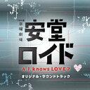 【送料無料】TBS系 日曜劇場 安堂ロイド〜A.I. knows LOVE?〜 オリジナル・サウンドトラック [ ...