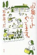 7/11放送「世界一受けたい授業」に著者出演!