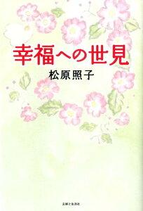 【送料無料】幸福への世見 [ 松原照子 ]