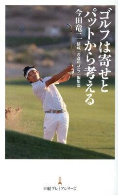 【楽天ブックスならいつでも送料無料】ゴルフは寄せとパットから考える [ 今田竜二 ]