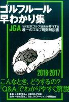 ゴルフルール早わかり集(2016-2017)