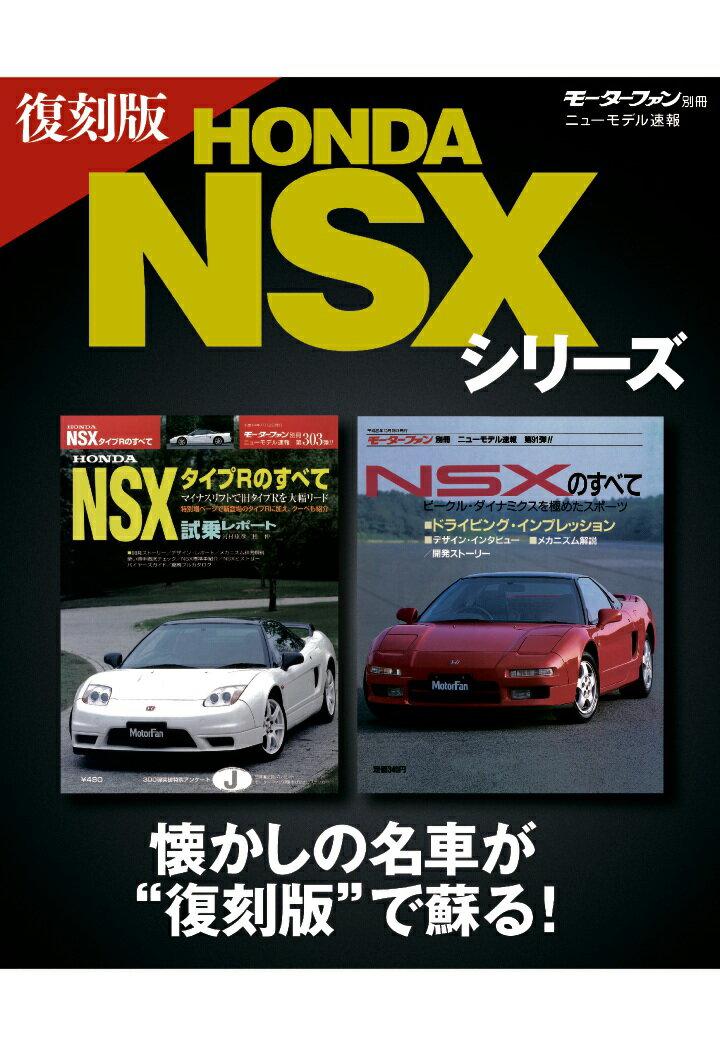 本・雑誌・コミック, その他 POD HONDA NSX