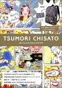 【楽天ブックスならいつでも送料無料】TSUMORI CHISATO 2015-16 AUTUMN & WINTER