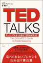 TED TALKS スーパープレゼンを学ぶTED公式ガイド [ クリス・アンダーソン ]