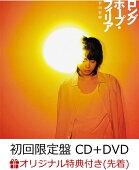【楽天ブックス限定先着特典】ロングホープ・フィリア (初回限定盤 CD+DVD) (A4クリアファイル(絵柄B)付き)