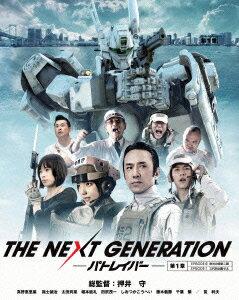【楽天ブックスなら送料無料】THE NEXT GENERATION パトレイバー/第1章【Blu-ray】 [ 真野恵里菜 ]